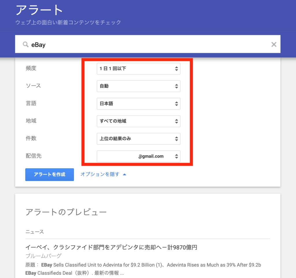 Google alert 2