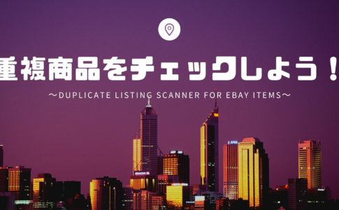 Duplicate Listing Scanner for eBay items