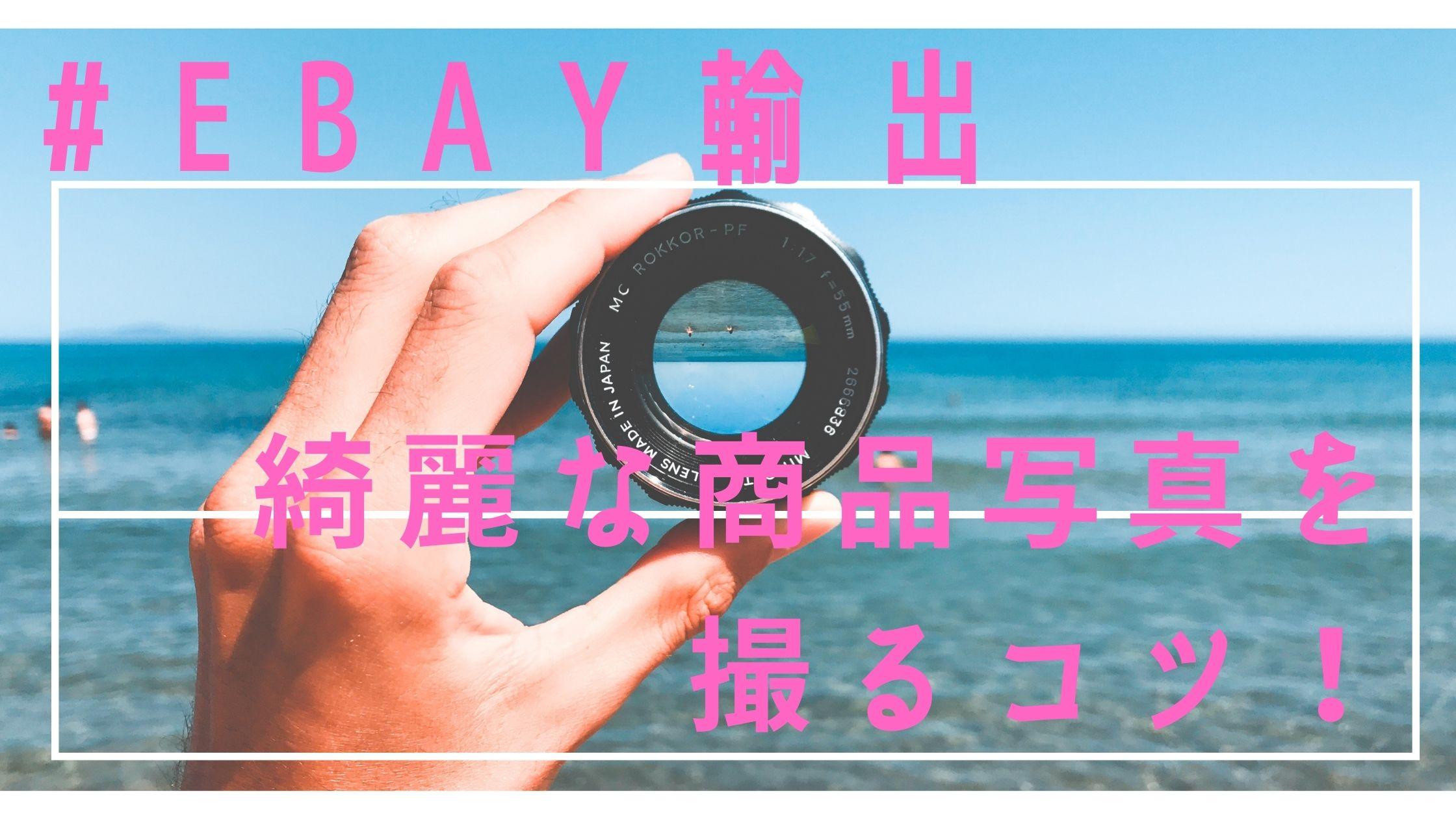 ebay-item-photo